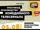 Мастер класс Константина Майера креативного продюсера сериала Физрук