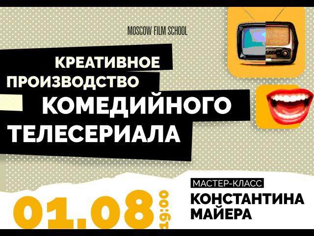 Мастер-класс Константина Майера, креативного продюсера сериала Физрук