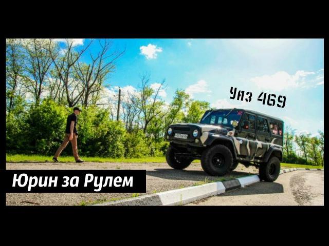 Тест-ДрайвЮрин за РулёмУАз 469(Мой УАзик)