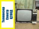 Телевизор Спектр Ц280Д содержание драг металла потерянное апрельское видео