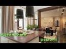 Кухня-гостиная для Татьяны Лютаевой и Агнии Дитковските. ИДЕАЛЬНЫЙ РЕМОНТ [04.06.2016]