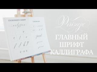 Уроки каллиграфии. Nikolietta Periscope 4. Строчные буквы Copperplate. Часть 1