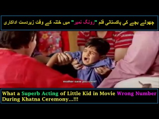 The Most Funny Scene of Pakistani Movie Wrong Number || Khatna Ceremony