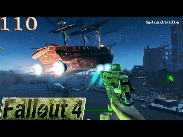 Fallout 4 (PS4) Прохождение 110: Форт-Хаген и Последний рейс Конститьюшн ( баги)