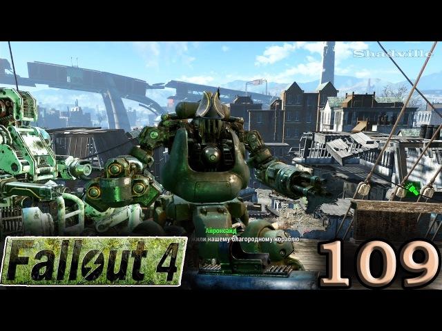Fallout 4 (PS4) Прохождение 109: Корабль Конститьюшн