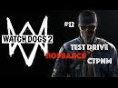 Watch dogs 2 прохождение 60fps TEST DRIVE стрим 2017 PS4 Pro на русском 12