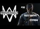 Watch dogs 2 прохождение 60fps TEST DRIVE стрим 2017 PS4 Pro на русском 11