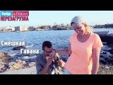 #10 Гавана. Смешные и неудачные дубли. Орёл и Решка. Перезагрузка
