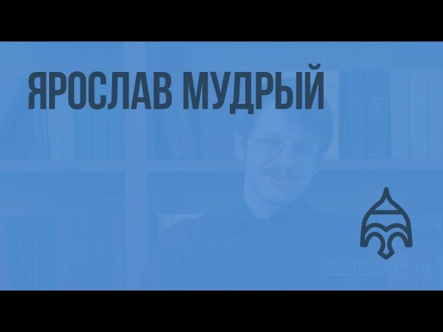 Ярослав Мудрый и расцвет Киевского государства Видеоурок по истории России 6 класс
