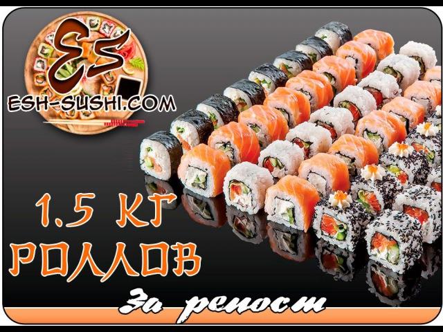 1,5 кг вкуснейших роллов от Доставки суши и роллов Esh Sushi
