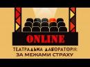 Запорізькі театрали везуть на Донбас інтерактивну виставу, - ONLINE