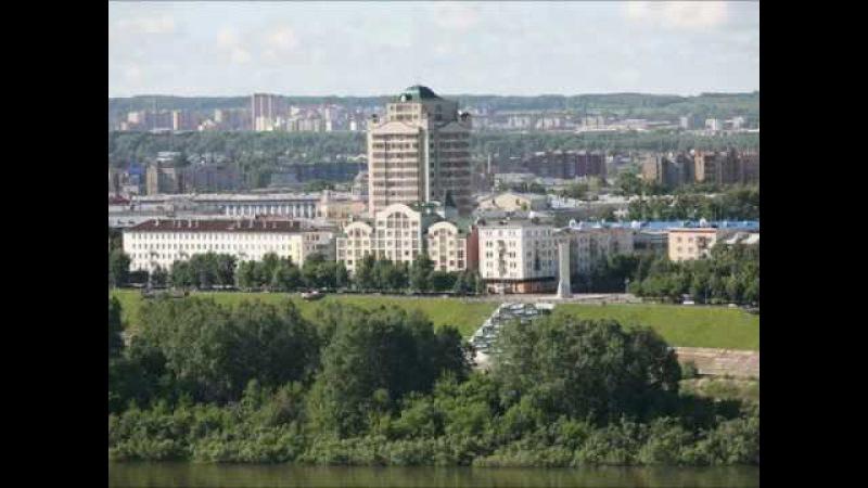 Мой родной город Кемерово-Кузбасс .wmv