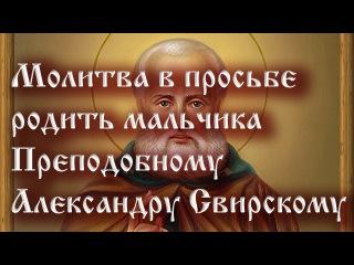 Молитвы к александру свирскому