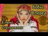 Елена Степаненко Бабы-Вперед.Юмор.