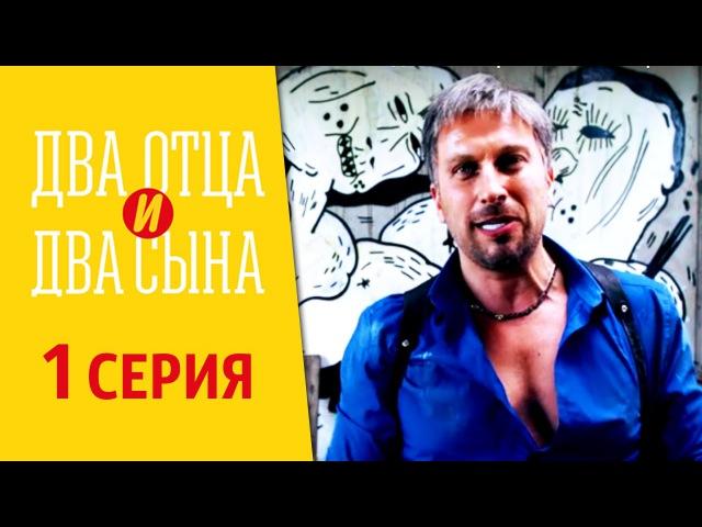 Два отца и два сына - 1 сезон 1 серия - русская комедия - смотри онлайн без регистра ...