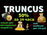 TRUNCUS,50 ЗА 24 ЧАСА,КТО РИСКНЕТМОЙ ДЕП 100 руб