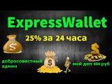 ExpressWallet,25 ЗА 24 ЧАСА,МОЙ ДЕП 400 руб