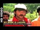 My Name Is Lakhan - Ram Lakhan | Mohammad Aziz, Anuradha Paudwal Nitin Mukesh | Anil Kapoor