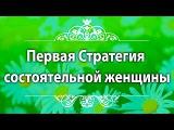 Екатерина Андрееа Первая Стратегия состоятельной женщины. Правила успеха
