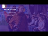 Видеообзор с дня открытых дверей в театре моды Либерти