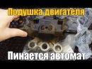 Подушка двигателя Пинается автомат Просто о сложном