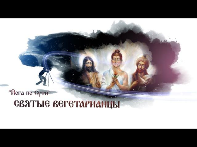 Святые вегетарианцы (Будда, Муха́ммед, Иисус)(видео блог Йога по сути)