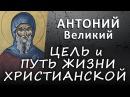 ЦЕЛЬ и ПУТЬ жизни христианской (АНТОНИЙ Великий, Письма к монахам) ИСТИНА