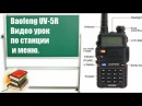 Baofeng UV-5R Урок по радиостанции Рации - Видео Инструкция