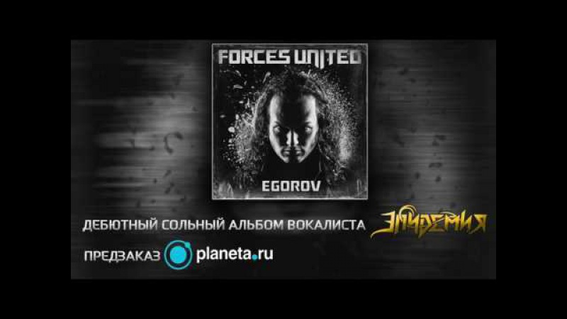 Egorov Forces United Голос