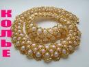 Ожерелье из Бусин и Бисера Мастер Класс Колье из бисера и бусин Necklace of Busins and Beads