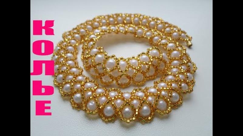 Ожерелье из Бусин и Бисера Мастер Класс! Колье из бисера и бусин / Necklace of Busins and Beads!