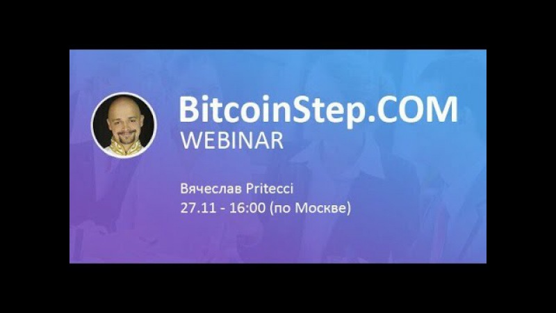BitcoinStep com вебинар от 27 11 2016 cпикер Вячеслав Pritecci