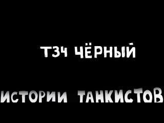 T34 Чёрный - Истории танкистов