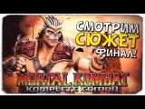 MORTAL KOMBAT 9: Финальная битва с Шао Каном! №9