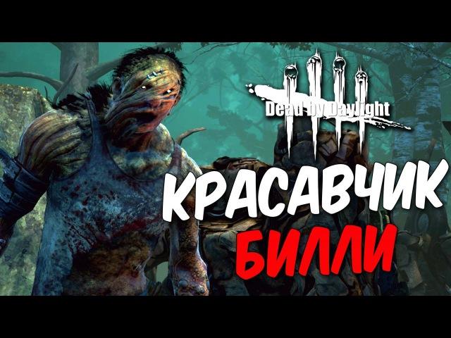 Dead by Daylight — КРАСАВЧИК ХИЛЛИ-БИЛЛИ!РЕЗНЯ БЕНЗОПИЛОЙ!