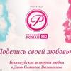 Телеканал РУССКИЙ РОМАН HD