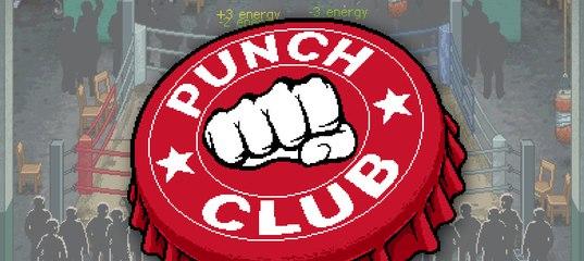 Скачать Punch Club Игру Торрент - фото 6