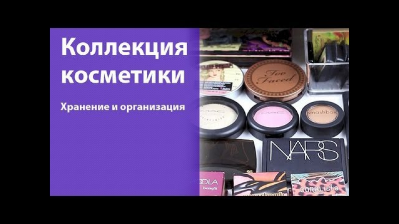 Коллекция и хранение косметики, лето 2013 / Makeup collection and storage. Summer 2013