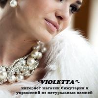 Виолетта Андреева