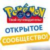 Открытое сообщество Покемон ГО в России!