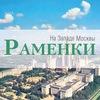 На Западе Москвы: Раменки