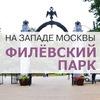 На Западе Москвы: Филевский парк