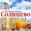 На Западе Москвы: Солнцево