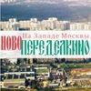 На Западе Москвы: Ново-Переделкино