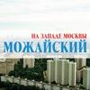 На Западе Москвы: Можайский