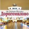 На Западе Москвы: Дорогомилово