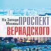 На Западе Москвы: Проспект Вернадского