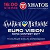 Фан зона Евровидения 2017 | Харьков