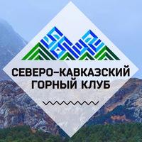 Логотип Северо-Кавказский Горный Клуб