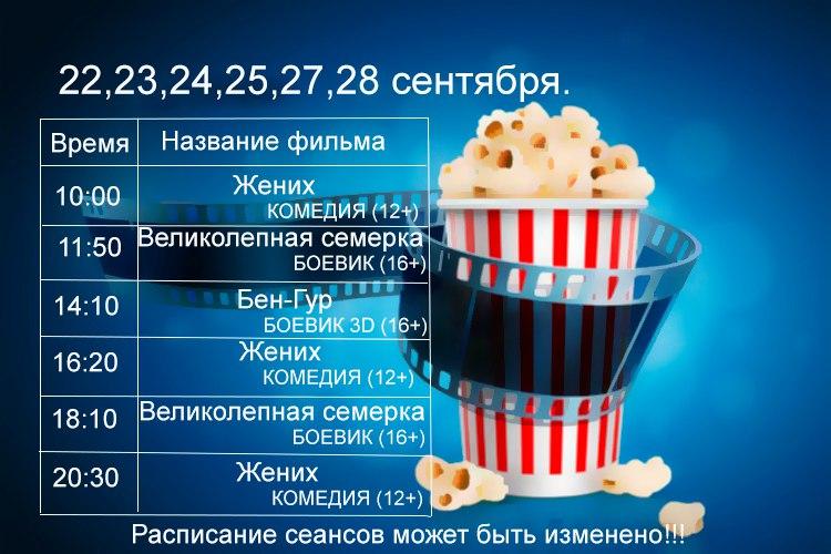 """Расписание кинозала """" Юность """" с 22 по 28 сентября"""